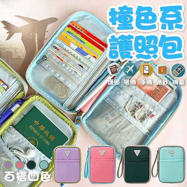 多功能撞色防潑水護照包【TU010】 證件包 收納袋 旅遊收納 護照夾 收納包 護照套