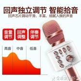 手機麥克風通用無線藍芽話筒家用音響一體兒童卡拉OK電容麥克風安卓蘋果通用