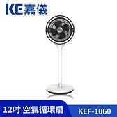 KE嘉儀 12吋 空氣 循環扇 KEF-1060 三檔速 90度角送風 微電腦觸控 台灣製造