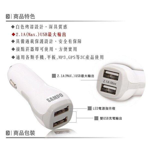 『時尚監控館』車充 台灣現貨全新 聲寶 SAMPO 雙USB車用充電器 DQ-U1401CL
