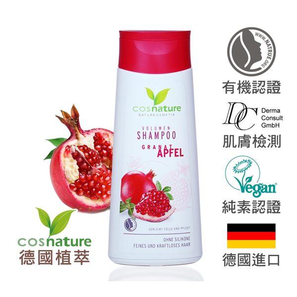 cosnature 德國植萃 紅石榴豐盈洗髮精(200ml)