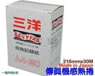 [ 6支/箱] [ 傳真紙 216mm*30M 三洋 Sanyo 無雙酚A ] 216x30 216*30 Made in Japan 日本製 感熱記錄紙
