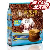舊街場白咖啡 減糖 (15條/包)