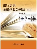 二手書博民逛書店 《銀行法與金融控股公司法(第二版)》 R2Y ISBN:9577484344│周伯翰