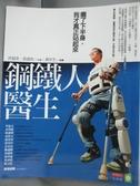 【書寶二手書T6/傳記_ZCZ】鋼鐵人醫生-癱了下半身,我才真正站起來_許超彥