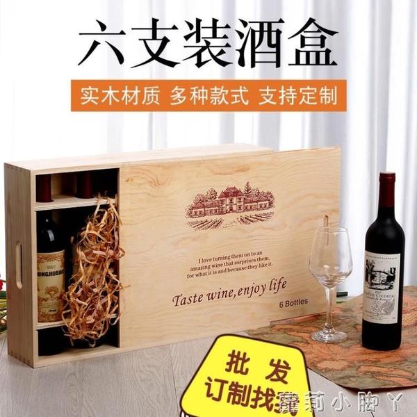 紅酒木盒六支裝葡萄酒木箱6只盒子洋酒通用定制紅酒盒包裝禮盒 NMS蘿莉新品