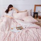 床包被套組 / 雙人【德露納】含兩件枕套...