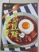 【書寶二手書T1/餐飲_EDD】會開瓦斯就會煮_大象主廚