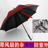 帶風扇的太陽傘風扇太陽傘帶風扇的傘防紫外線遮陽黑膠晴雨兩用 MKS薇薇