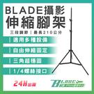 【刀鋒】BLADE攝影伸縮腳架 現貨 當天出貨 台灣公司貨 210公分 相機腳架 1/4 通用腳架 三腳架
