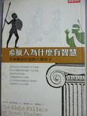 【書寶二手書T1/哲學_HNQ】希臘人為什麼有智慧-生命應該打造的八根柱子_史帝芬.博
