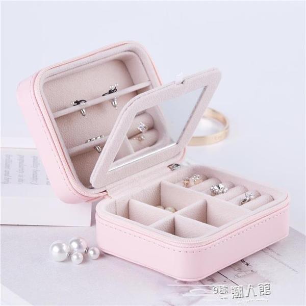 便攜首飾盒公主歐式韓國迷你簡約 小巧手飾耳環耳釘飾品收納盒子  9號潮人館