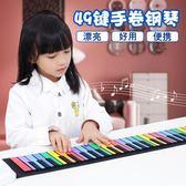 手捲鋼琴49鍵加厚初學者入門練習便攜軟電子琴早教玩具小樂器