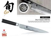 日本Shun旬牌系列『DM0704生魚片/切片刀』23cm《Midohouse》