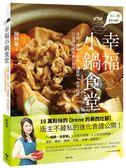書Irene 的美西灶腳幸福小鍋食堂:湯鍋、麵點、炊飯、減醣鍋、無水料理,77 道