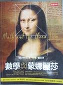 【書寶二手書T5/傳記_JCN】數學與蒙娜麗莎_布倫阿特列