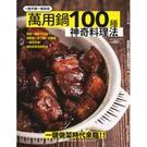 萬用鍋100種神奇料理法