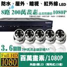 高雄/台南屏東監視器/1080P-AHD/到府安裝【8路監視器+半球型攝影機*5支】標準安裝!非完工價!