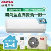 三洋SANLUX★ 3-4坪變頻單冷一對一分離式時尚型冷氣SAC-V22F/SAE-V22F
