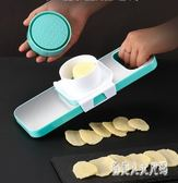 家用土豆絲切絲器多功能切菜廚房神器不銹鋼擦刨絲器切片機  yu4538『俏美人大尺碼』