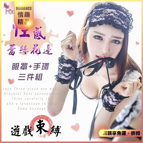 調教遊戲角色扮演 Cosplay 配件推薦《FEE ET MOI》性感配件!蕾絲花邊眼罩手環三件組-遊戲束縛