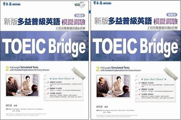 TOEIC Bridge 新版多益普級英語模擬測驗-試題本+詳解本+1CD