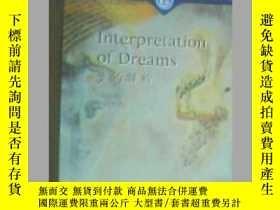二手書博民逛書店罕見夢的解析 Interpretation of dreams