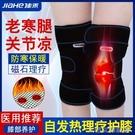 自發熱護具護膝關節風濕保暖老寒腿膝蓋疼中老年防寒男女士自發熱滑膜 快速出貨