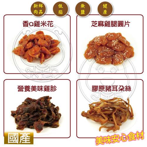 【培菓平價寵物網】甜心寶貝》AC001-10/AN001/AN005雞肉系列寵物零食