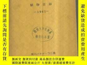 二手書博民逛書店植物目錄罕見1981年日語版(附飼育動物目錄)Y4018 木村