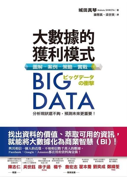 (二手書)Big Data大數據的獲利模式:圖解‧案例‧策略‧實戰