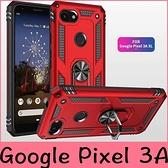 【萌萌噠】谷歌 Google Pixel 3A XL 軍事盔甲防摔 支架車載磁吸 全包防摔 手機殼 手機套