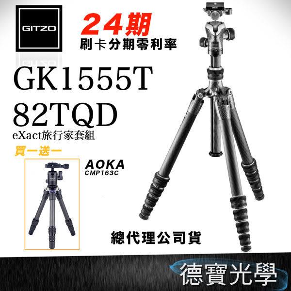 【買一送一】Gitzo GK1555T 82TQD GT1555T 旅行家套組 1號五節反折腳架 總代理公司貨 分期零利率