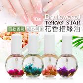台灣品牌TOKYOSTAR花香指緣油10ml 高品質精華油 營養油 NailsMall