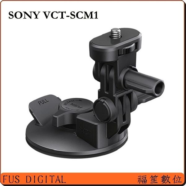 【福笙】SONY Action Cam VCT-SCM1 吸盤固定座