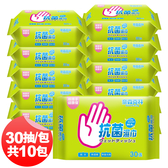 奈森克林 純水抗菌濕紙巾30抽x10包入