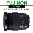 FUJIFILM XF 16-55mm F2.8 R LM WR 變焦鏡頭*(平輸)