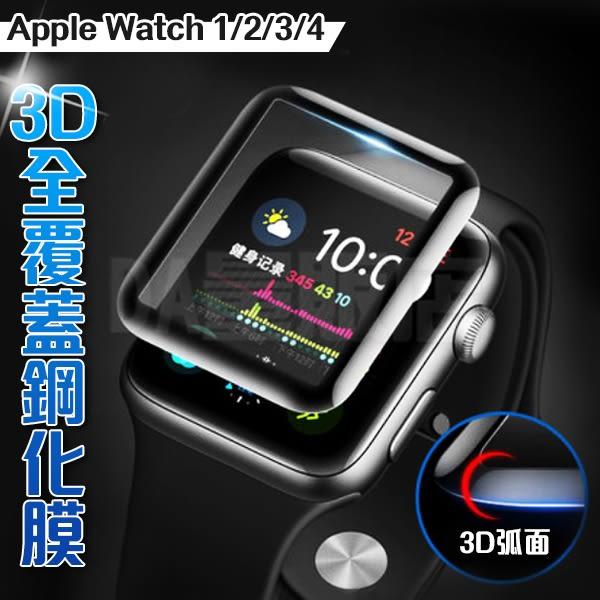 Apple watch 1/2/3/4代 玻璃保護貼 3D曲面 9H滿版 玻璃貼 保護貼 保護膜 38/42/40/44mm