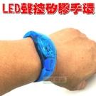 【JIS】J007 LED聲控矽膠手環 發光手環 矽膠手腕帶 舞會 DJ 夜店 跑趴 變裝 舞台表演