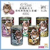 德國歐卡尼『頂級無穀主食貓罐』400g【搭嘴購】