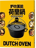 野炊萬能荷蘭鍋:烤、燉、蒸、煮、炸、燻,簡單快速,一鍋輕鬆搞定...【城邦讀書花園】
