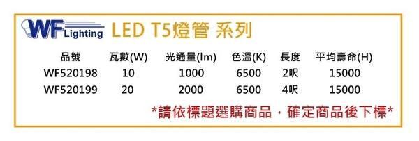 舞光 LED 10W 6500K 白光 2尺 T5 日光燈管 玻璃管 適用於電子安定器_ WF520198