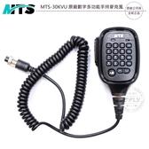 《飛翔無線3C》MTS MTS-30KVU 原廠數字多功能手持麥克風│公司貨│車機發話 手持式托咪