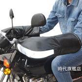 (一件免運)冬季摩托車把套電動車護手套加厚保暖125跨騎三輪車擋風防水男女