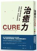 (二手書)治癒力:訓練大腦治療身體,改善免疫系統,從此脫胎換骨