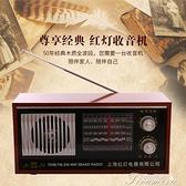 收音機- 老年人用 復古老式半導體 收音機 新年禮物