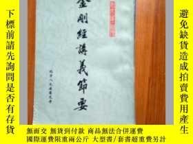 二手書博民逛書店罕見金剛經講義節要15667 靜空法師 北京八大處編印 出版19