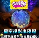 【現貨快出】浪漫星空燈宇宙星空夢幻投影儀旋轉滿天星光投影燈小夜燈投射燈交換禮物 印象家品