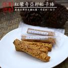 紅藜阿祖.紅藜奇亞籽松子棒(160g/包,共兩包)﹍愛食網