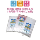 【珍昕】台灣製 明橋塑包吸管系列~3款可選(可彎/斜口/波霸)(顏色隨機出貨)/塑膠吸管/免洗吸管
